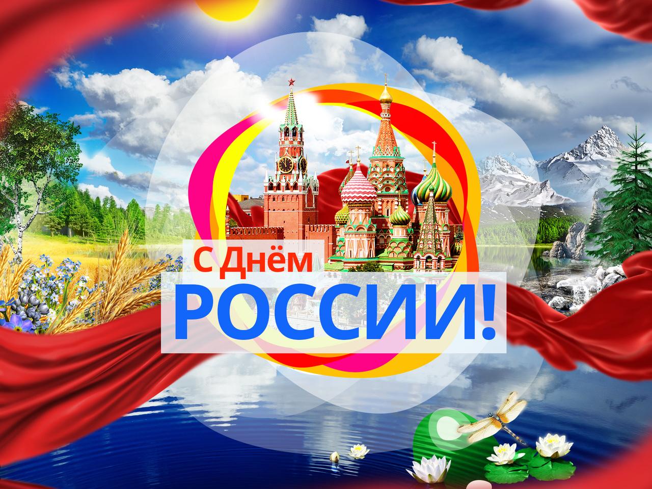 итоге классные картинки с днем россии нашему рецепту пошаговыми